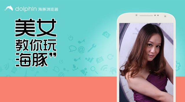 海豚手机浏览器