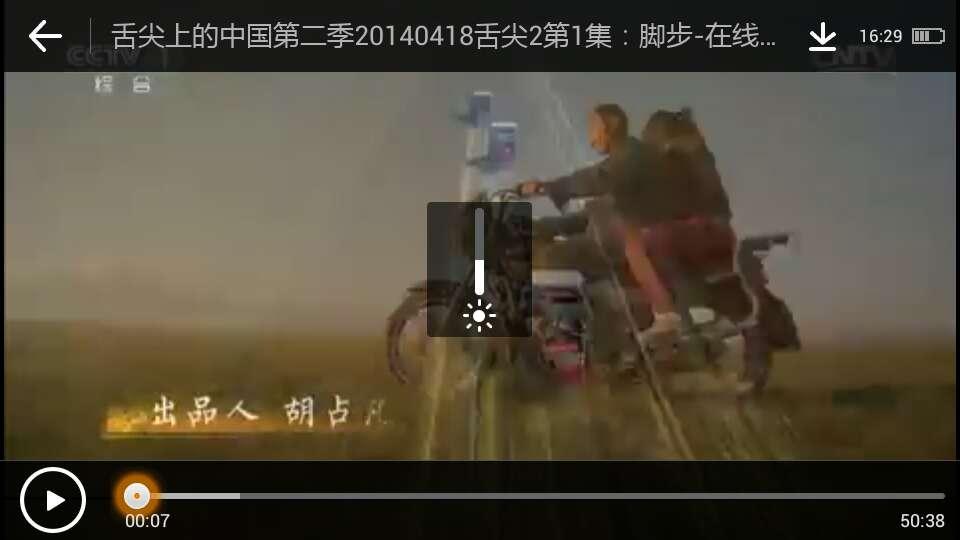 海豚手机浏览器看舌尖上的中国第二季