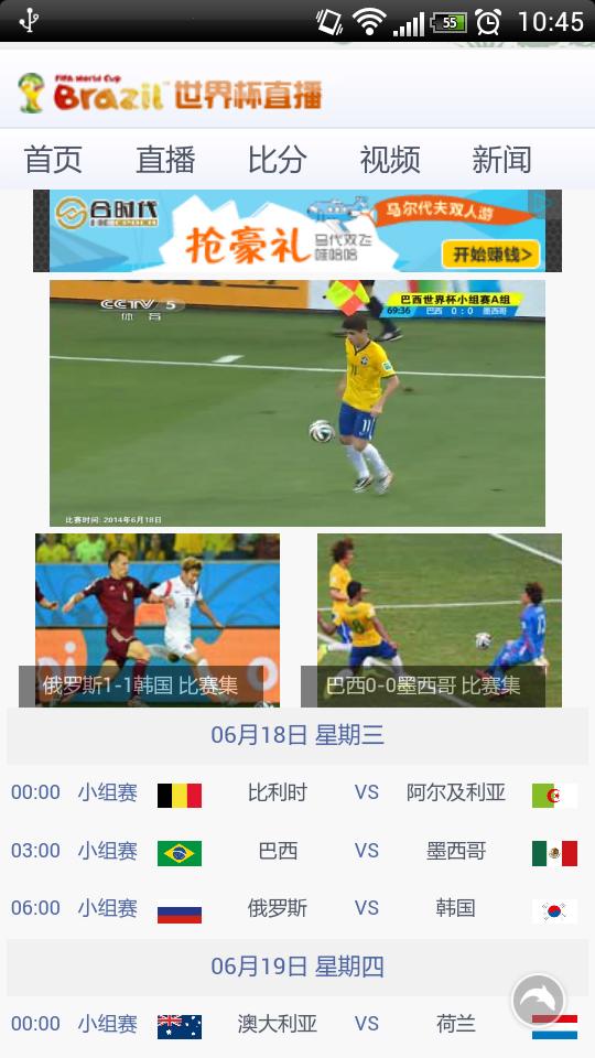 海豚浏览器-巴西足球世界杯